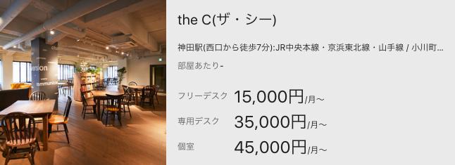 the C(ザ・シー)