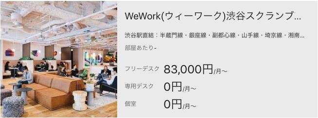 WeWork(ウィーワーク)渋谷スクランブルスクエア