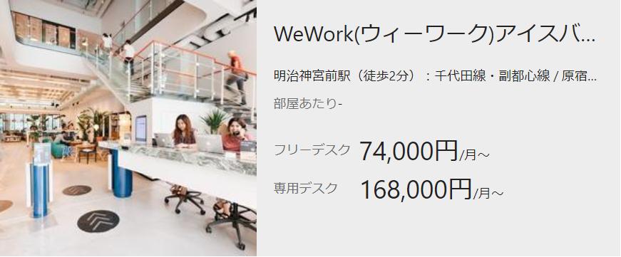 WeWork(ウィーワーク)アイスバーグ