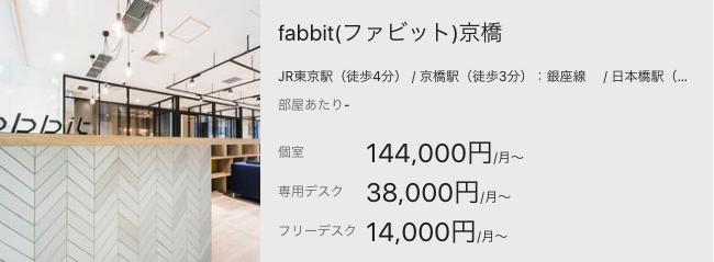 fabbit(ファビット)京橋
