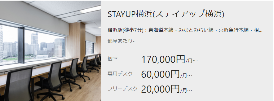 STAYUP横浜(ステイアップ横浜)