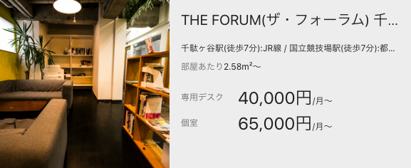 THE FORUM(ザ・フォーラム) 千駄ヶ谷