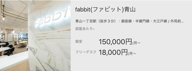 fabbit青山