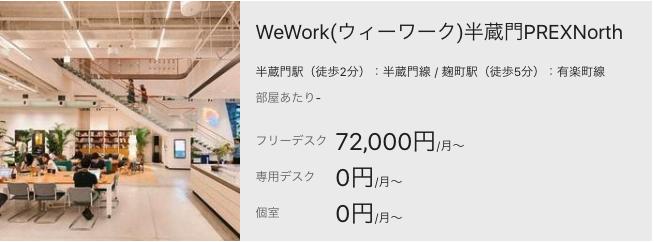WeWork(ウィーワーク)半蔵門PREXNorth
