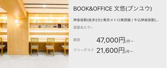 BOOK&OFFICE 文悠(ブンユウ)