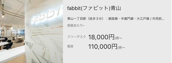 fabbit(ファビット)青山