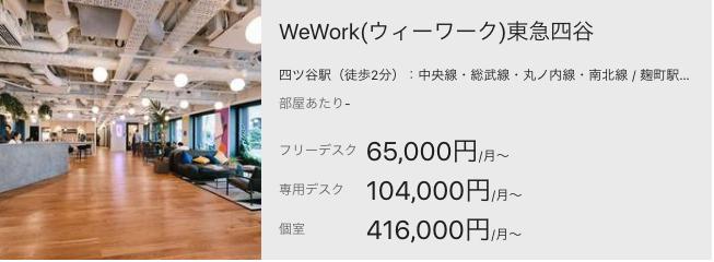 WeWork(ウィーワーク)東急四谷
