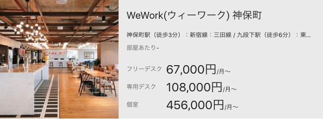 WeWork(ウィーワーク) 神保町