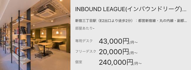 INBOUND LEAGUE(インバウンドリーグ)新宿