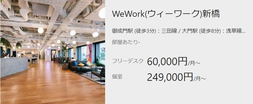 WeWork(ウィーワーク)新橋