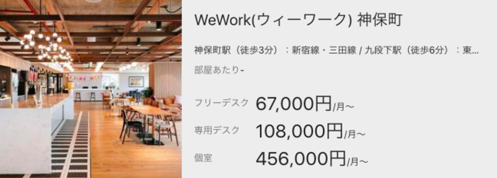 WeWork(ウィーワーク)神保町